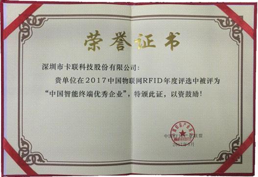 中国智能终端优秀企业奖