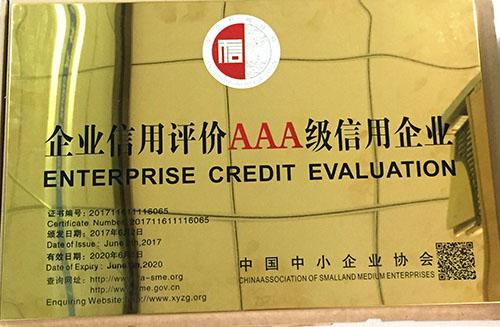 卡联股份公司荣获AAA级信用等级荣誉证书