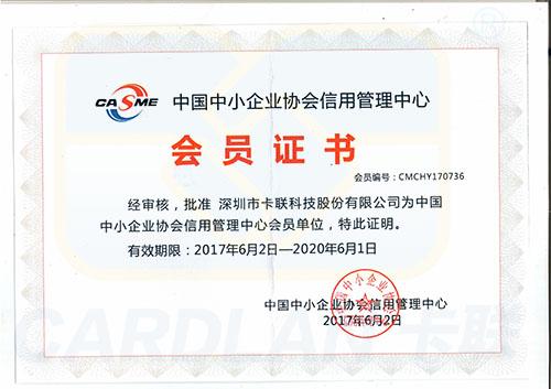 中小企业协会信用管理中心会员证书