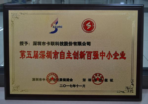 深圳自主创新百强中小企业