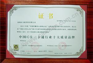 中国IC卡一卡通行业十大质量品牌证书