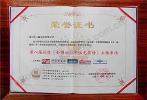 第八届《全国诚信单位光荣榜》上榜单位证书