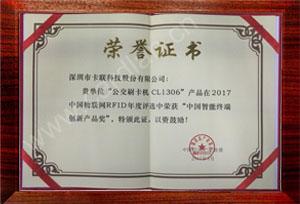 中国智能终端创新产品奖