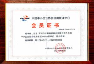 中国中小企业协会信用管理中心会员